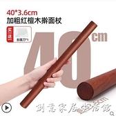 紅檀木搟面杖實木家用大號加長乾面棒趕面棍烘焙餃子皮神器