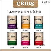 CRIUS克瑞斯[無穀主食狗罐,6種口味,375g,紐西蘭製](單罐)