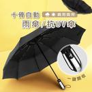 自動傘 十骨傘 雨傘 陽傘 抗UV 防風 10骨傘 黑膠 一鍵開啟【B474 】【熊大碗福利社】