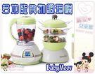 麗嬰兒童玩具館~法國babymoov多功能五合一 食物調理機.消毒/加熱/蒸煮/解凍/攪拌