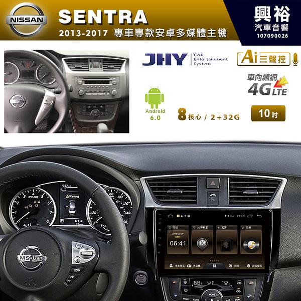 【JHY】2013~17年NISSAN SENTRA專用10吋螢幕MS6安卓多媒體主機控*送1年4G網+LiTV影視1年