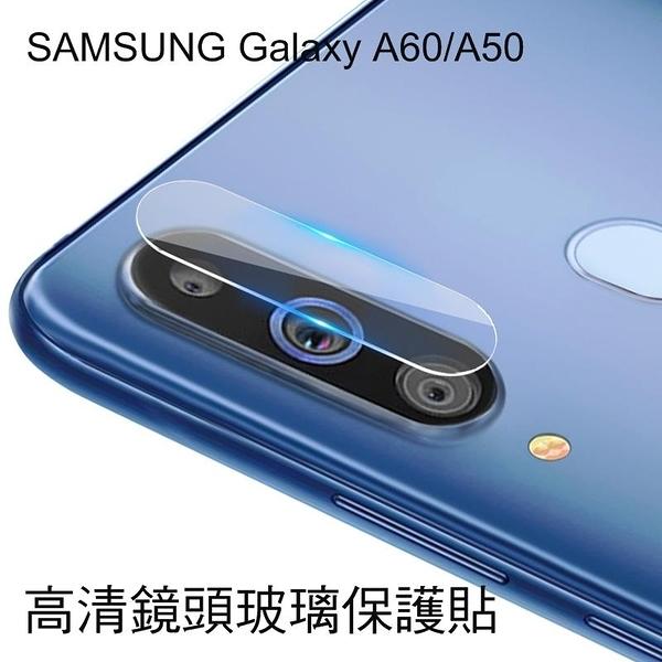 ☆愛思摩比☆SAMSUNG Galaxy A50/A60/A70 鏡頭玻璃貼 鏡頭貼 保護貼 硬度9H