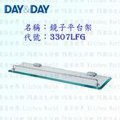 【PK廚浴生活館】 高雄 Day&Day 日日 不鏽鋼衛浴配件 3307LFG 10mm玻璃 鏡子平台架 實體店面