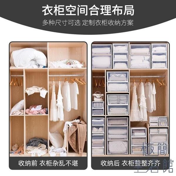收納箱抽屜式塑料衣柜衣服透明儲物箱子 【極簡生活】
