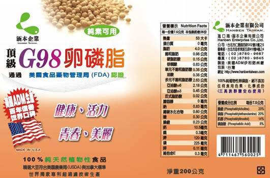 【奇買親子購物網】涵本G98大豆卵磷脂 (2罐裝,200公克*2)