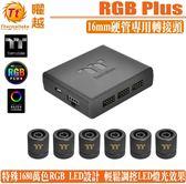 [地瓜球] 曜越 Tt Pacific Premium 頂級版 PETG 硬管 專用 RGB 管接頭 外徑16mm