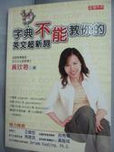 【書寶二手書T3/語言學習_LNA】字典不能教你的-英文超新詞_黃玟君