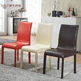 時尚簡約現代皮餐椅酒店餐廳餐桌椅辦公家用黑白色椅子靠背椅