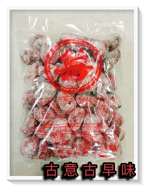 古意古早味 金桔餅 (600g/包) 懷舊零食 糖果 柑桔餅 柑橘餅 好滋味 台灣零食