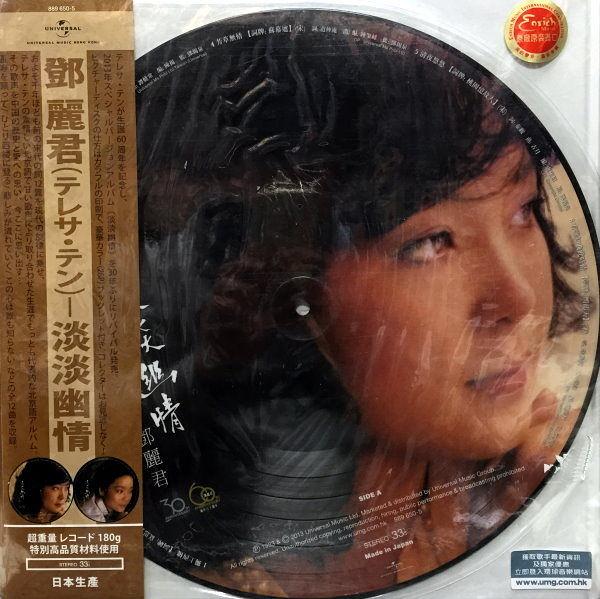 【停看聽音響唱片】【黑膠LP】鄧麗君:淡淡幽情