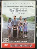 挖寶二手片-0B03-188-正版DVD-日片【我的意外爸爸】-福山雅治 尾野真千子(直購價)海報是影印