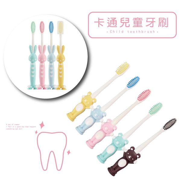 兒童牙刷 卡通矽膠防滑兒童吸盤牙刷 小刷頭 軟毛短柄 牙刷 4支裝 二色