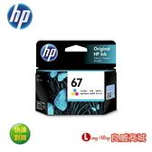 HP 67 原廠彩色墨水匣 (3YM55AA / 3YM55A ) ( 適用: HP ENVY Pro 6420/ENVY 6020 )