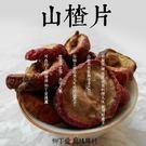 柳丁愛☆特選 山楂片100G裝【A072...