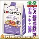 ◆MIX米克斯◆TOMA-PRO優格.幼犬聰明成長配方【羊肉+米】13.6kg.腸益菌、藜麥