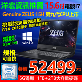 新春恭喜再加碼規格加倍! 電競級筆電I7+16G+RTX2060 6G獨顯規格可客製化調整模擬器全開可刷卡