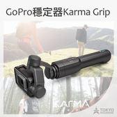 【東京正宗】 GoPro Karma Grip 三軸 穩定器 穩定手把