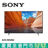 SONY 50型4K HDR聯網液晶顯示器KM-50X80J(預購)含配送+安裝【愛買】
