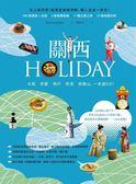 (二手書)關西HOLIDAY:大阪‧京都‧神戶‧奈良‧和歌山,一本就GO!