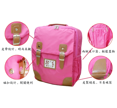 【Miffy】米飛兔學院風護脊書包後背書包後背包-甜蜜粉