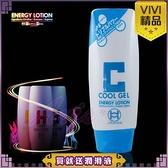 潤滑液 VIVI精品 日本MEN'S MAX-ENERGY LOTION COOL GEL 新冷感 超勁涼型 潤滑液210ml-藍