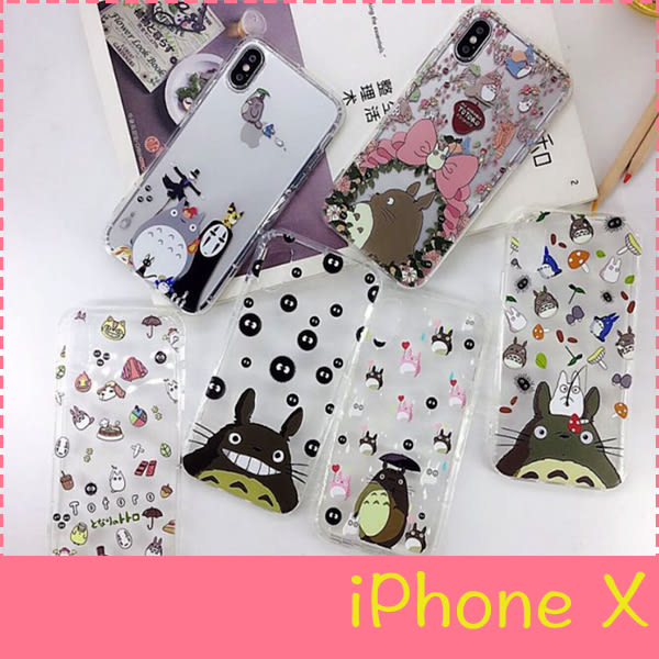 【萌萌噠】iPhone X (5.8吋)  超萌可愛龍貓保護殼 輕薄全包矽膠軟殼 手機殼 手機套 空壓殼 外殼