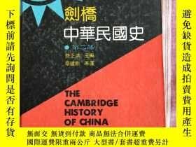 二手書博民逛書店罕見劍橋中華民國史:第二部Y259958 費正清 上海人民出版社