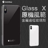 SwitchEasy Glass X iPhone X Xs XR Xs Max 原機風範 玻璃殼 邊框 玻璃 背蓋 保護殼 奈米科技