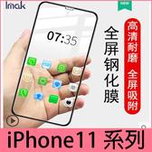【萌萌噠】iPhone 11 Pro Max 全屏滿版鋼化玻璃膜 高清防爆 iPhone11 全覆蓋 螢幕玻璃膜 超薄防爆貼膜