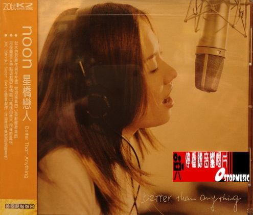 【停看聽音響唱片】【CD】noon - 星橋戀人