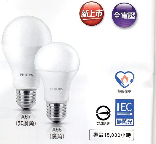 飛利浦LED省電球泡燈13.5W