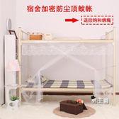 (交換禮物)蚊帳大學生蚊帳0.9m單人床寢室宿舍上鋪下鋪1.0米1.2m上下床蚊帳加密
