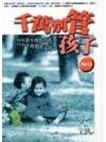 二手書博民逛書店 《千萬別管孩子PART II》 R2Y ISBN:9574678393│宇飛