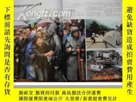 二手書博民逛書店罕見看天下 汶川地震Y11442 出版2008