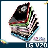 LG V20 H990ds 雙色金屬邊框 航空鋁合金 撞色螺絲款 可掛繩 超薄簡約 保護套 手機套 手機殼