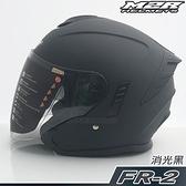 M2R 半罩 安全帽 FR-2 FR2 素色 消光黑|23番 內藏墨鏡 抗UV強化耐磨 內襯全可拆