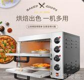 電烤箱 電烤箱商用披薩蛋撻雞翅雙層烤箱二層二盤烘焙大容量家用焗爐igo 唯伊時尚