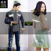 透明反光成人戶外徒步雨衣正韓時尚雨披月光節