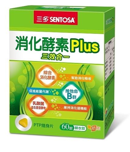 三多消化酵素Plus膜衣錠 60錠/盒 *維康