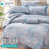 雙人 100%純天絲 鋪棉兩用被床包四件組【天脈】涼感透氣 / 吸濕排汗 / 萊賽爾 / Tencel