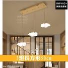 INPHIC-餐廳燈簡約北歐led吊燈幾何客廳現代LED燈吧台-3燈長方形50cm_Fnsm
