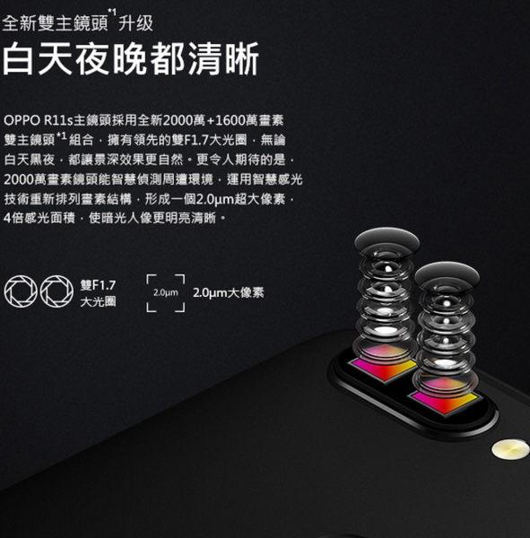 OPPO R11s 6.01吋雙卡雙待八核機【附保護殼+保貼】