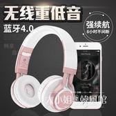 耳機藍牙耳機頭戴式耳麥音樂手機重低音炮女生炫酷潮韓版有線無線兩用-大小姐韓風館