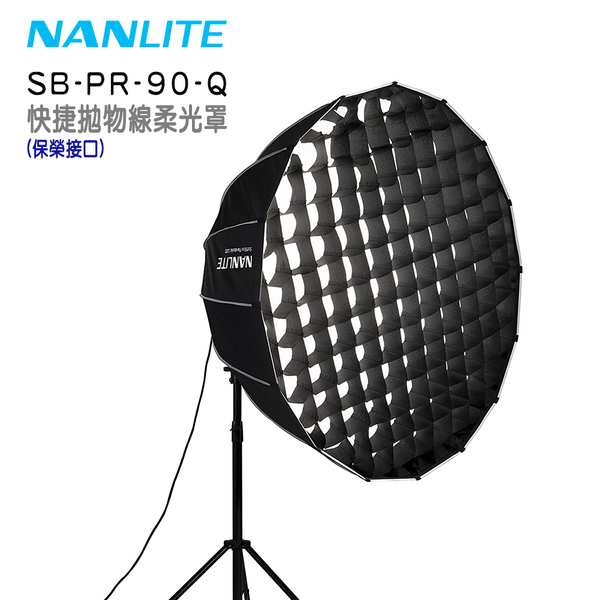 黑熊數位 NANLITE 南光 SB-PR-90-Q 快捷拋物線柔光罩 保榮接口 90CM FORZA500,300