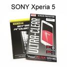 亮面高透螢幕保護貼 SONY Xperia 5 (6.1吋)