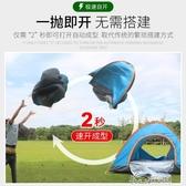 帳篷 帳篷戶外3-4人全自動加厚防雨賬蓬2人雙人野外野營露營帳篷套餐 萬寶屋