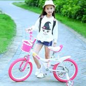 飛鴿兒童自行車女孩公主款14/16/18寸寶寶2-3-6歲小孩腳踏單車WD 溫暖享家