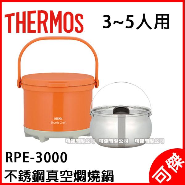 代購  日本直送 THERMOS  膳魔師 RPE-3000 悶燒鍋 3.0L 3-5人份 不鏽鋼真空 限宅配寄送