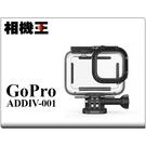 相機王 GoPro ADDIV-001〔Hero 9、10適用〕防水盒 潛水殼