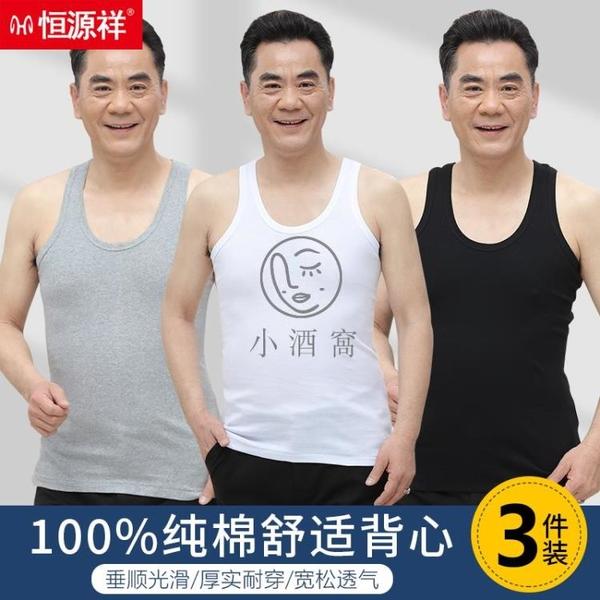 3件裝 男士背心純棉老頭內穿爸爸大碼老人夏季二道中老年寬鬆汗衫【小酒窩】